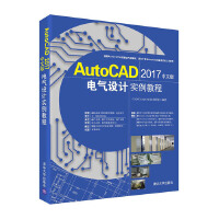 AutoCAD 2017中文版电气设计实例教程