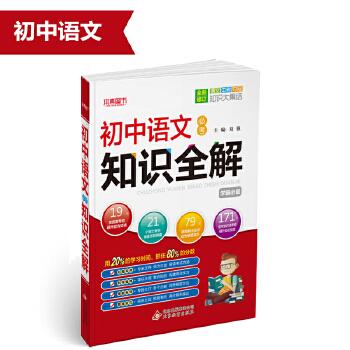 初中语文必考知识全解 (2019版)