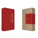 唐诗之美日历(2020・琴诗和鸣・精装)