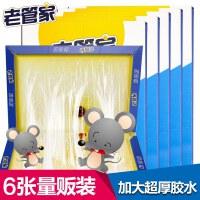 【6张装】老管家强力粘鼠板大老鼠贴老鼠胶捕鼠器灭鼠器粘板驱鼠器