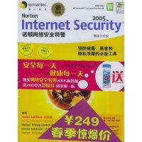 Norton lnternet Security2005-诺顿网络安全特警(简体中文版)(赠送200毫升舒肤佳沐浴露)