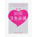 新婚卫生必读(第4版)