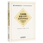 《个体网络借贷(P2P)监督管理办法》(学者建议稿)及论证