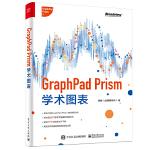 GraphPad Prism学术图表(全彩)