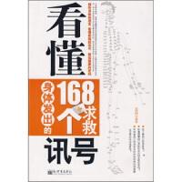 【二手旧书8成新】看懂身体发出的168个求救讯号 王丹 9787510403514
