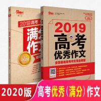 高考满分作文全国通用版三年高考满分作文2020版