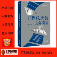 正版 现货 工程总承包实务问答 朱树英著 法律出版社 9787519742553 YS 2020年新出版