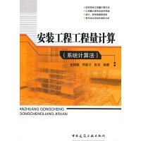 安装工程工程量计算(系统计算法)