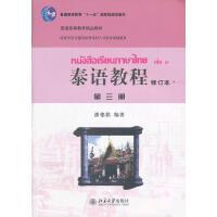 泰语教程(修订本)第三册