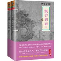 古龙文集・飘香剑雨套装(上下册)