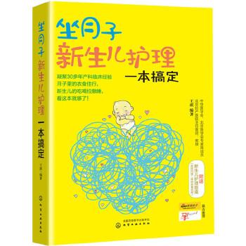 坐月子新生儿护理一本搞定北京妇产医院专家,坐月子,新生儿养护全搞定
