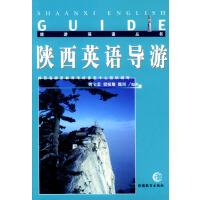 陕西英语导游