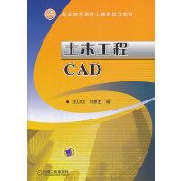 【旧书二手书8新正版】 土木工程CAD 王以功 ,刘家友  9787111443315 机械工业出版