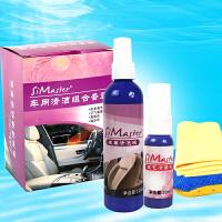 汽车内饰清洁清洗剂真皮革座椅去污用品套装+洗车擦车毛巾