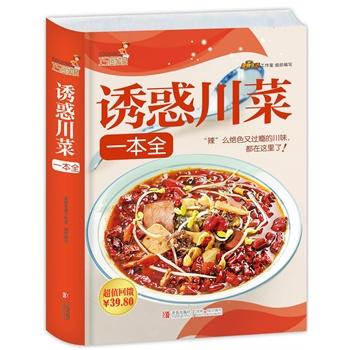巧厨娘诱惑川菜一本全 美食生活工作室 9787555218227 红书简图书专营店