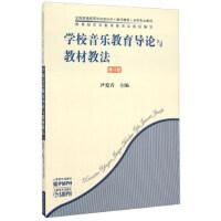 【二手旧书8成新】学校音乐教育导论与教材教法(修订版 尹爱青 9787103050620