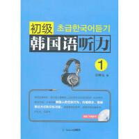 【二手旧书8成新】初级韩国语听力 金顺女 9787538917109