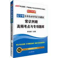 中公2017辽宁省公务员考试用书常识判断高频考点与专项题库