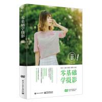零基础学摄影(全彩)(含DVD光盘1张)