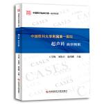 中国医科大学附属第一医院超声科病例精解