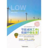【二手书8成新】节能减排工作低碳环保生活 北京中工干教职业教育研究中心 9787802505957