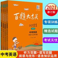百题大过关中考英语听力百题阅读与完形百题 语言知识运用百题读写百题全4本2020版