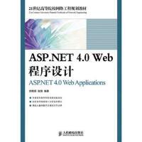 【二手旧书8成新】ASP NET4 0Web程序设计 刘艳丽,张恒 9787115298348