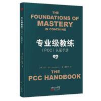专业级教练(PCC)认证手册
