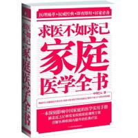 【二手旧书8成新】求医不如求已家庭医学全书 中里巴人 9787539044774