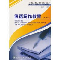 【二手旧书8成新】俄语写作教程 季元龙 9787544601566