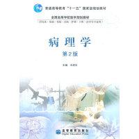 【二手书9成新】 病理学 王恩华 高等教育出版社 9787040230161