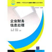 企业财务信息处理(新课改・中等职业学校金融和保险专业系列教材)