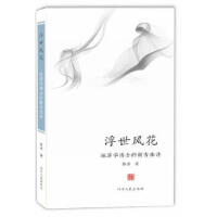 浮世风花:经济学博士的新古体诗 9787220100123