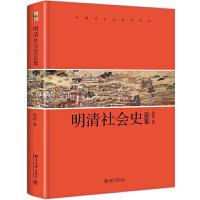 明清社会史论集 北京大学出版社