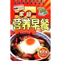 家庭营养早餐(仅适用PC阅读)