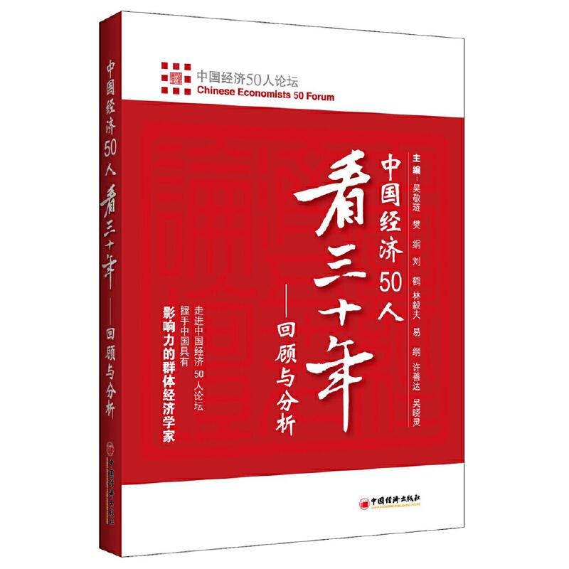 中国经济50人看三十年:回顾与分析走进中国经济50人论坛,吴敬琏、樊纲、刘鹤、林毅夫、易纲、许善达、吴晓灵、周小川等主流学者、十三五规划专家和高层智囊, 把脉时局大势,总结中国过去的进步和失误,为中国今后继续前进所遇到的挑战提供指导。