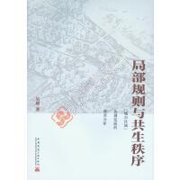"""局部规则与共生秩序:""""城市区域""""协调发展的博弈分析"""