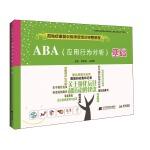 ABA(应用行为分析)基础--孤独症康复训练师资培训完整教程