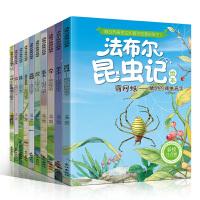 法布尔昆虫记全套10册绘本彩图注音版青少版小学生少儿图书3-4-5-6-7-8-9岁年级儿童书籍 一二三年级课外书必读
