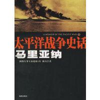 【旧书二手书8新正版】 太平洋战争史话8:马里亚纳 周小宁    9787544316699 海南出