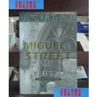 【二手旧书9成新】米格尔街 /奈保尔、王志勇 浙江文艺出版社