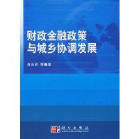 财政金融政策与城乡协调发展