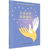 点亮心灯 筑梦前行――广西大学大学生志愿服务实践与探索