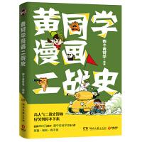 黄同学漫画二战史(签名版)