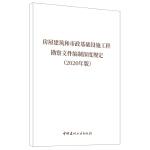 房屋建筑和市政基础设施工程勘察文件编制深度规定(2020年版)