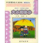 大小和多少(注音版)(适合2-5岁幼儿阅读)――中国婴幼儿百科精选本