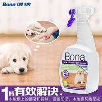 Bona博纳美国原装进口宠物地板清洁剂 猫狗嘘后除臭洗剂消毒去味剂1升