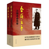 秦岭之子--汪锋革命传奇(上下)(社版)9787503455070