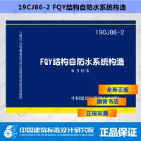 正版国标图集 19CJ86-2FQY结构自防水系统构造