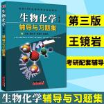 生物化学辅导与习题集 第三版 生物化学 王镜岩 生物化学第3版配套辅导 王镜岩配套习题集